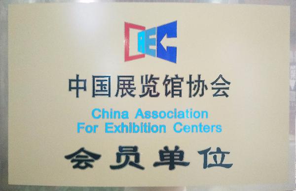 中国展览馆协会会员单位.jpg