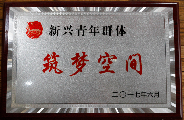 新兴青年群体筑梦空间.jpg