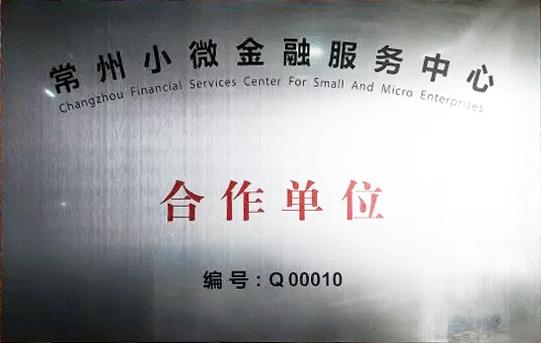 常州小微金融服务中心合作单位.jpg
